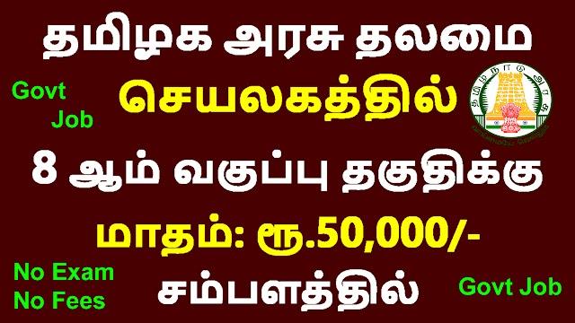 தமிழக அரசு தலமை செயலகத்தில் வேலைவாய்ப்பு 2021 | TNRD-Tamil Nadu Rural Development & Panchayat Raj Jobs 2021