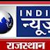 india news rajasthan live । indiatv rajasthan live । rajasthan news । india news rajasthan hindi
