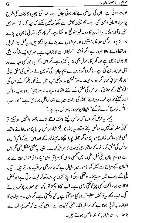 Muraqba by Rais Amrohvi Urdu Book Free Download in PDF