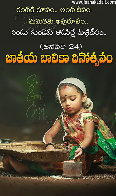 national girl child day greetings quotes in telugu, save girl child awareness sayings in telugu