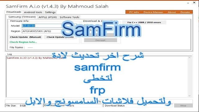 شرح اخر تحديث لاداة SamFirm v1.4.3 لتخطى FRP و لتحميل فلاشات السامسونج والابل بكل اصدراتها