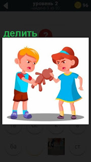 мальчик и девочка делят игрушку между собой