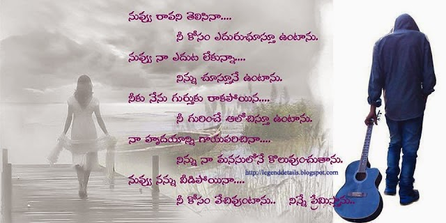 great love letters in telugu