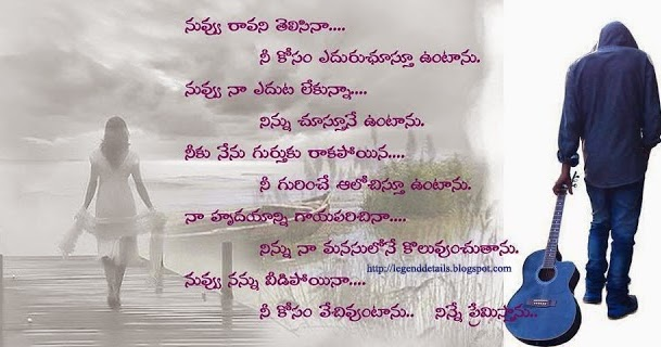 Great Love Letters In Telugu