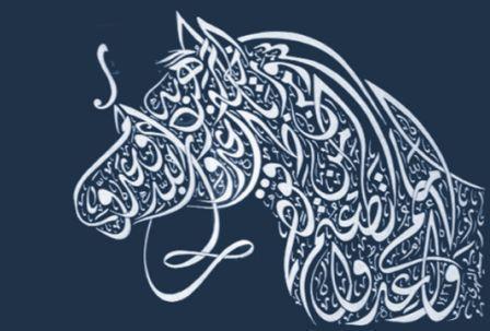Kaligrafi Dengan Berbagai Bentuk Binatang Pesantren Seni Rupa Dan