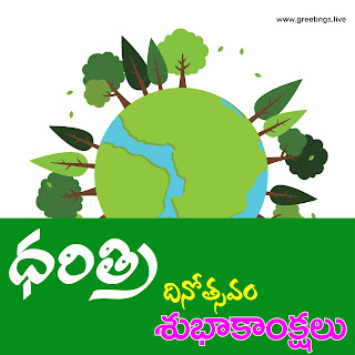 Telugu earth day image greetings ధరిత్రి దినోత్సవం