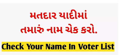 Check the name on Gujarat voter list