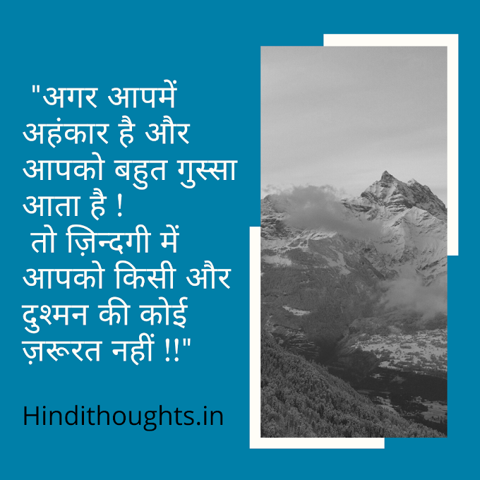 50+ hindi motivational quotes | quotes
