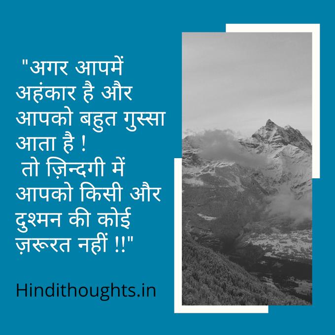 50+ hindi motivational quotes | quotes