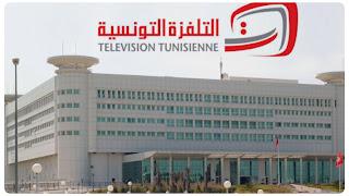 عاجل إيقاف 5 مديرين من مؤسسة الإذاعة و التلفزة التونسية من أجل قضايا فساد مالي .