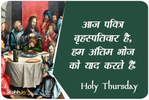 Holy Thursday Prayer Messages