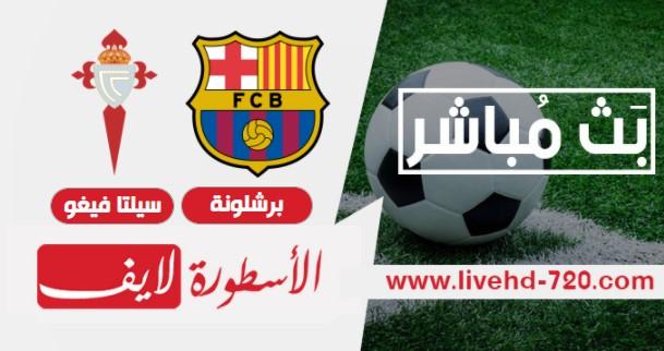 الآن مباراة برشلونة وسيلتا فيغو مباشر