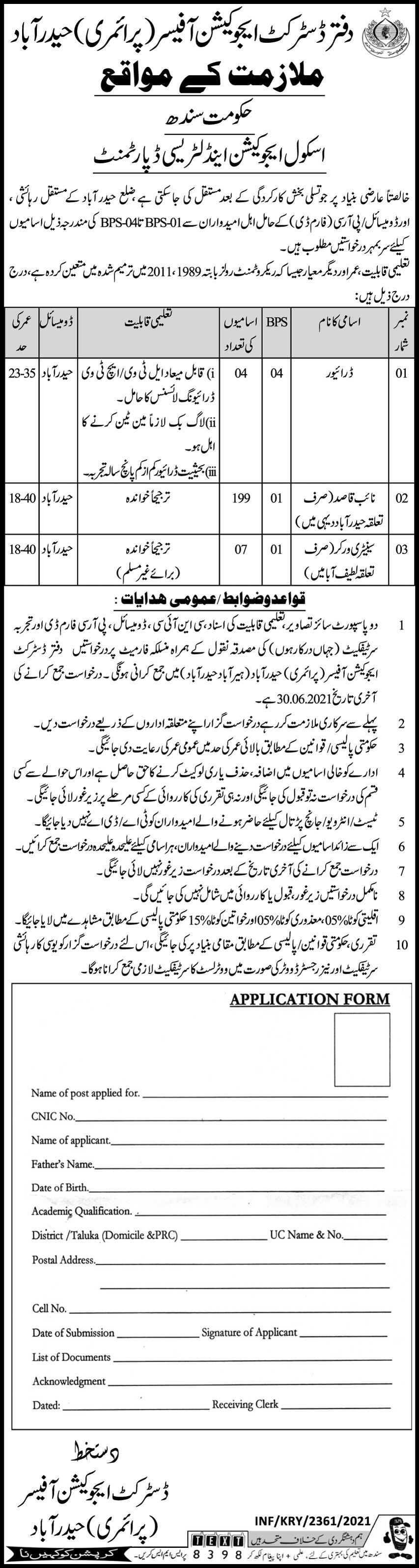 Government of Sindh School Education & Literacy Department Jobs 2021 Latest Advertisement - Sindh Education Department Jobs 2021