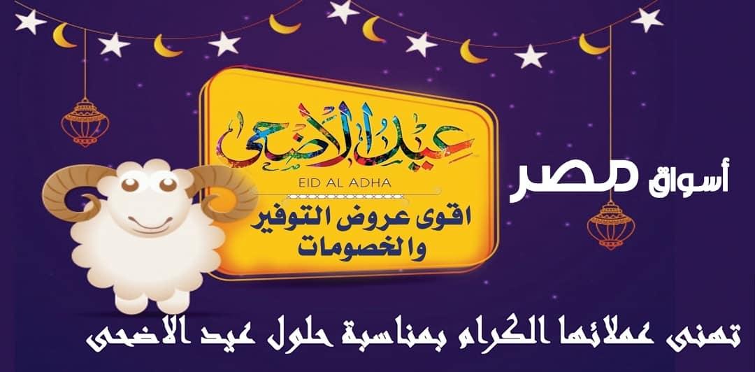 عروض اسواق مصر المنيا من 26 يوليو 2020 حتى نفاذ الكمية عيد الاضحى