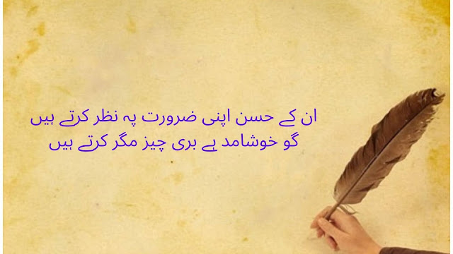 urdu shayari - poetry in urdu - 2 line poetry for facebook and whatsapp status, husn, khushamad shayri
