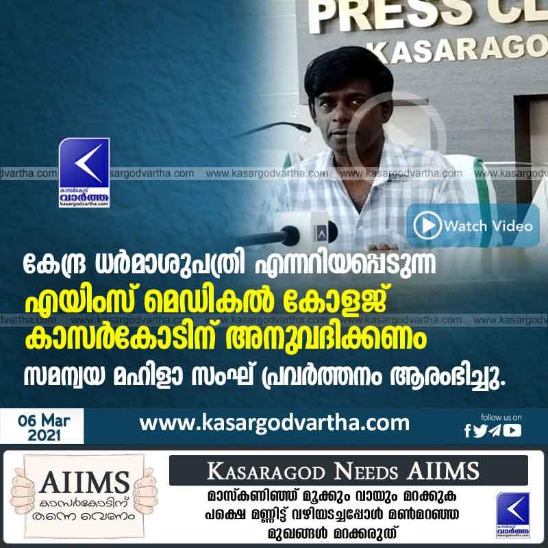 Kasaragod, Kerala, News, Yes Mahila Sangh urges AIIMS Medical College immediately allowed in Kasargod.