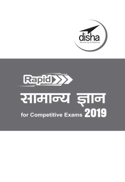 Rapid General Knowledge : for all Competitive Exams Hindi PDF|