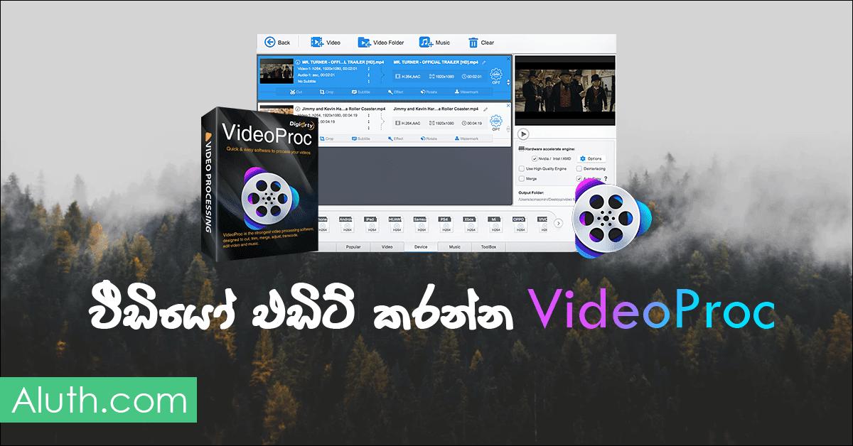 අදකාලය වනවිට වීඩියෝ එඩිටින් යනු සාමන්යයෙන් අපිට නිතර සිදු කිරීමට වෙනවා. අපි ට්රිප් එකක් ගියානම් ඒකේදී Gopro කැමරාවෙන් ගත්ත ව්ඩියෝ, උපන්දින උත්සවයකදී iPhone එකෙන් ලබාගත් වීඩියෝ සහ Youtube Travel Video එකක් අප්ලෝඩ් කරන්න editing වැඩ, DSLR කැමරාවෙන් ලබාගත් වීඩියෝවක් Resize කරලා ෆෝන් එකට දාගන්න වැනි වැඩ වලට මේ VideoProc මෘදුකාංගය ප්රයෝජනවත් වෙනවා.
