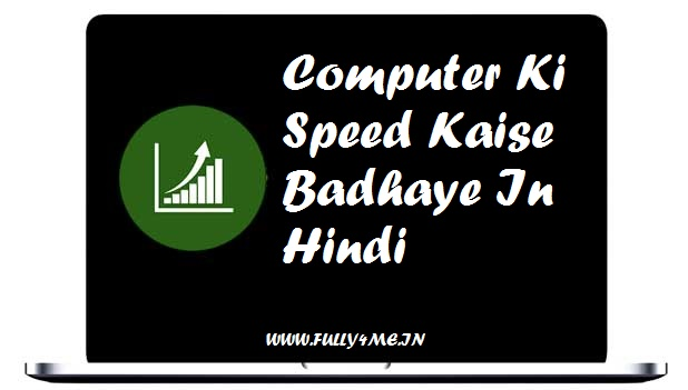 Computer Ki Speed Kaise Badhaye In Hindi