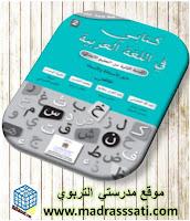 دليل كتابي في اللغة العربية - المستوى الثاني