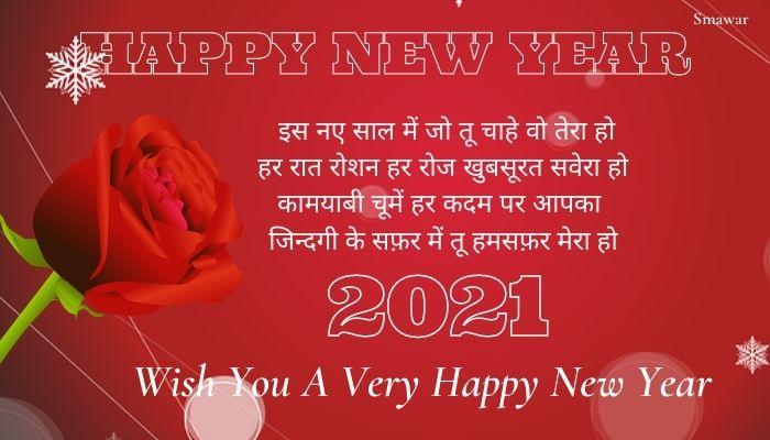 New-Year-Shayari-Hindi  New-Year-2021-Hindi-Shayari  Happy-New-Year-Quotes-With-Shayari