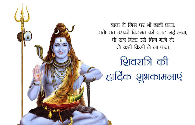 Maha Shivratri Quotes for Watsaap