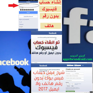 كيفية انشاء حساب فيسبوك بدون رقم هاتف بكل بساطة