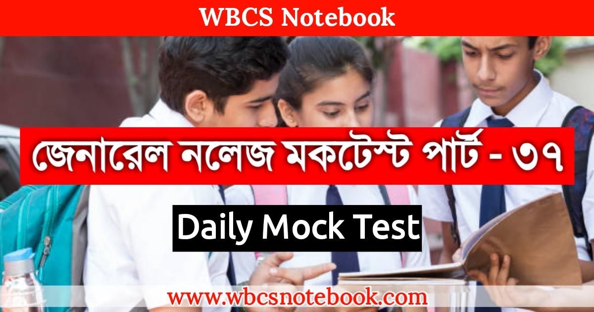 General Knowledge Mock Test Part - 37 in Bengali | | জেনারেল নলেজ মকটেস্ট পার্ট -৩৭