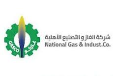 شركة الغاز والتصنيع الأهلية تعلن عن توفر وظائف شاغرة لحملة بمجال النقل والتوزيع بين مدن المملكة