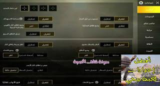 اعدادات الحساسية ببجي ابن سوريا 2020