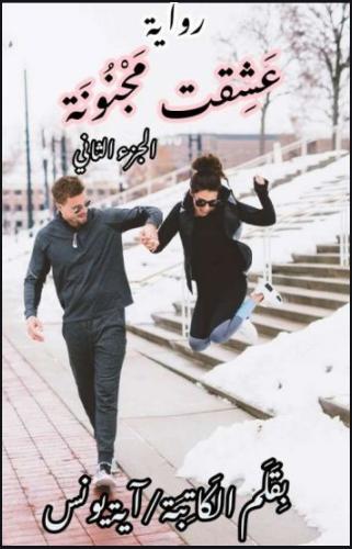 رواية عشقت مجنونه كاملة للتحميل pdf والقراءة