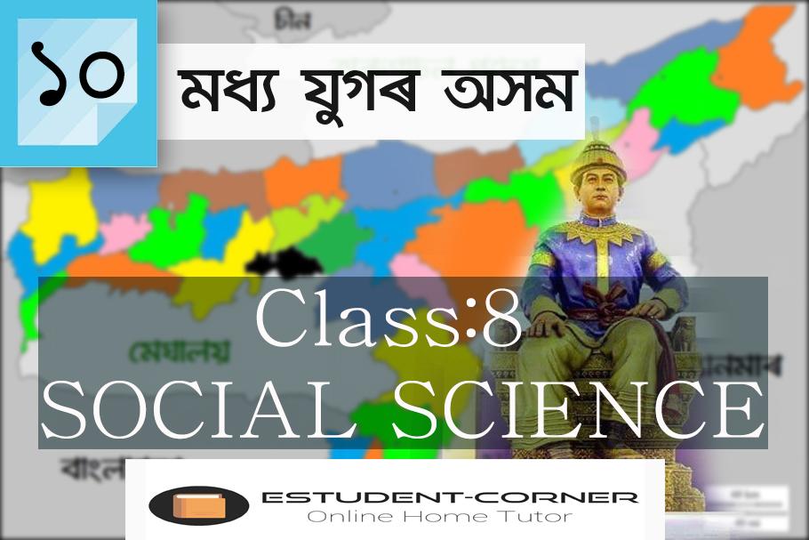 মধ্য যুগৰ অসম    Chapter 10    Class 8 Social Science    Assamese Medium