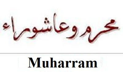 Muharram - The First Month of Islamic Year | Life Of Muslim