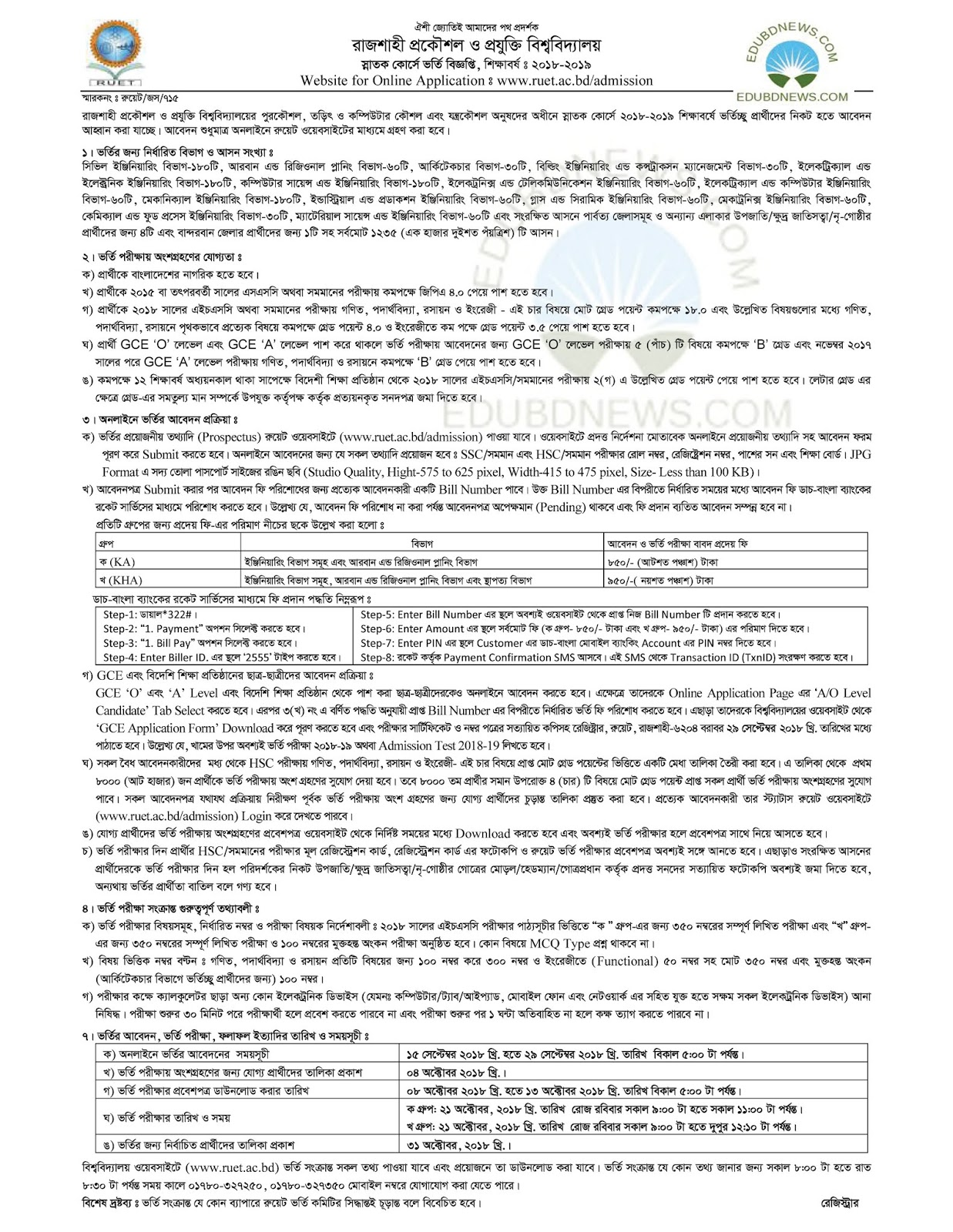 RUET Rajshahi Engineering & Technology University Admission Test Circular 2018-19