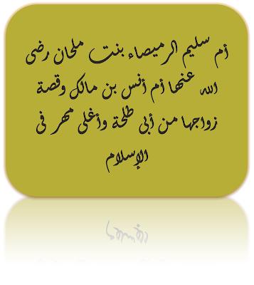 أم سليم الرميصاء بنت ملحان أم أنس بن مالك وقصة زواجها من أبى طلحة وأغلى مهر فى الإسلام
