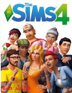 تحميل لعبه ذا سيمز 4 ( The Sims 4 )