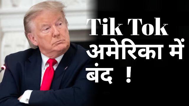 Tik tok banned in America