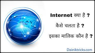 Internet ka malik kon hai