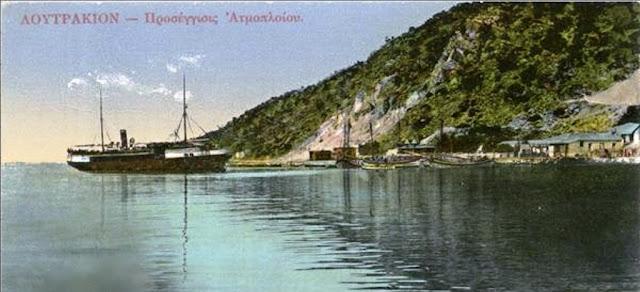 Άφιξη ατμόπλοιου στο λιμάνι του Λουτρακίου