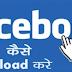 Mobile Me facebook Se video Kaise Download kare 2021