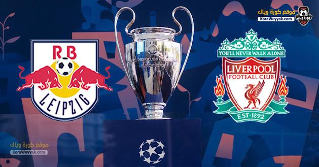 نتيجة مباراة ليفربول ولايبزيغ اليوم 10 مارس 2021 في دوري أبطال أوروبا