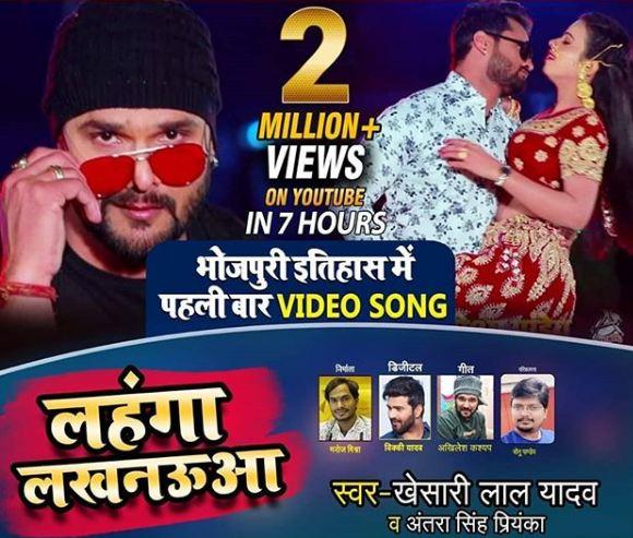 Lahanga Lakhnauwa Lyrics kheshari lal yadav