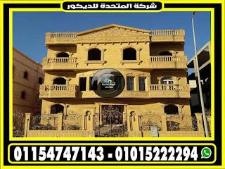 واجهات-حجر-هاشمي-والاسعار-في-مصر