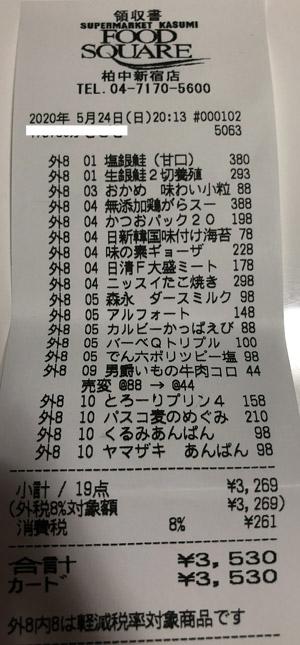 カスミ フードスクエア柏中新宿店 2020/5/24のレシート