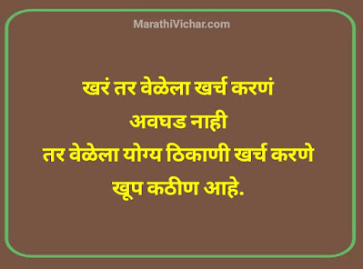 vel marathi thought