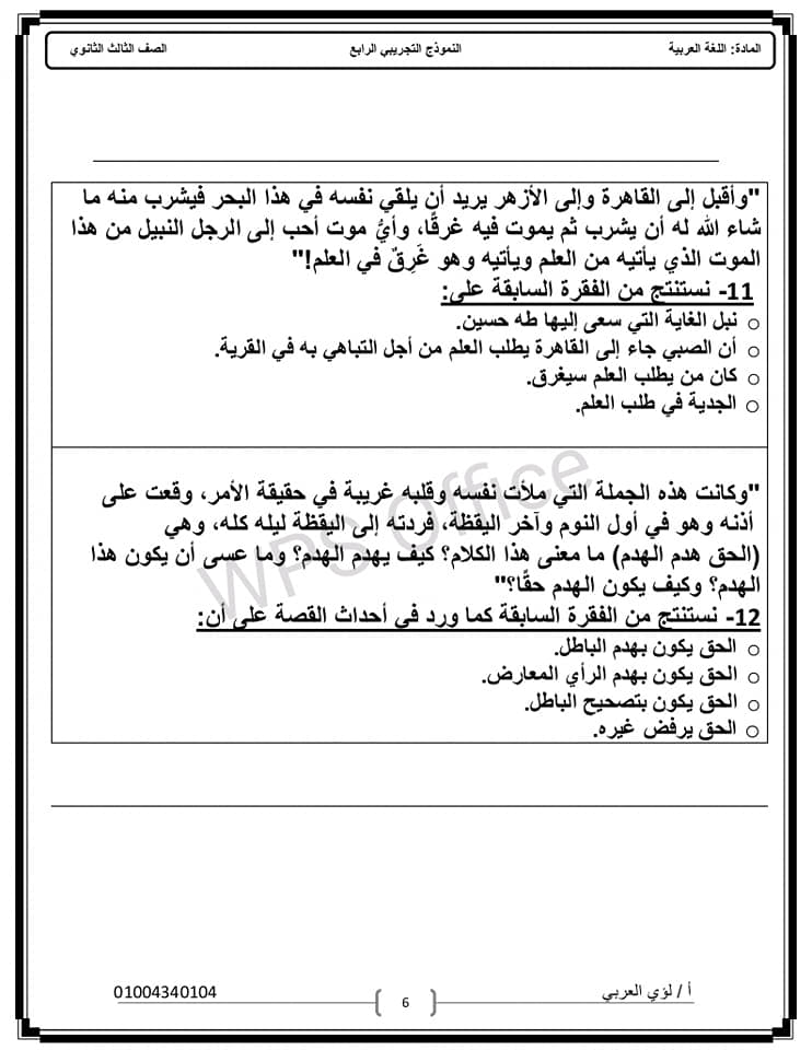 نماذج امتحان لغة عربية الثانوية العامة 2021 6