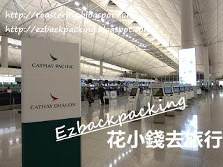 國泰航空香港機場辦理登機櫃位新位置