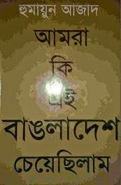 Amra Ki Ei Bangladesh Cheyechilam pdf