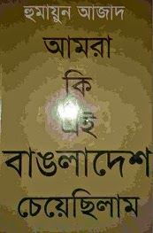 Amra Ki Ei Bangladesh Cheyechilam by Humayun Azad