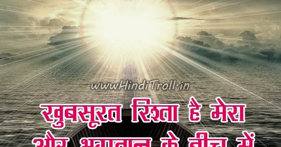 Khoobsurat Rista Hai Mera Our Bhagwaan Ke God Hindi